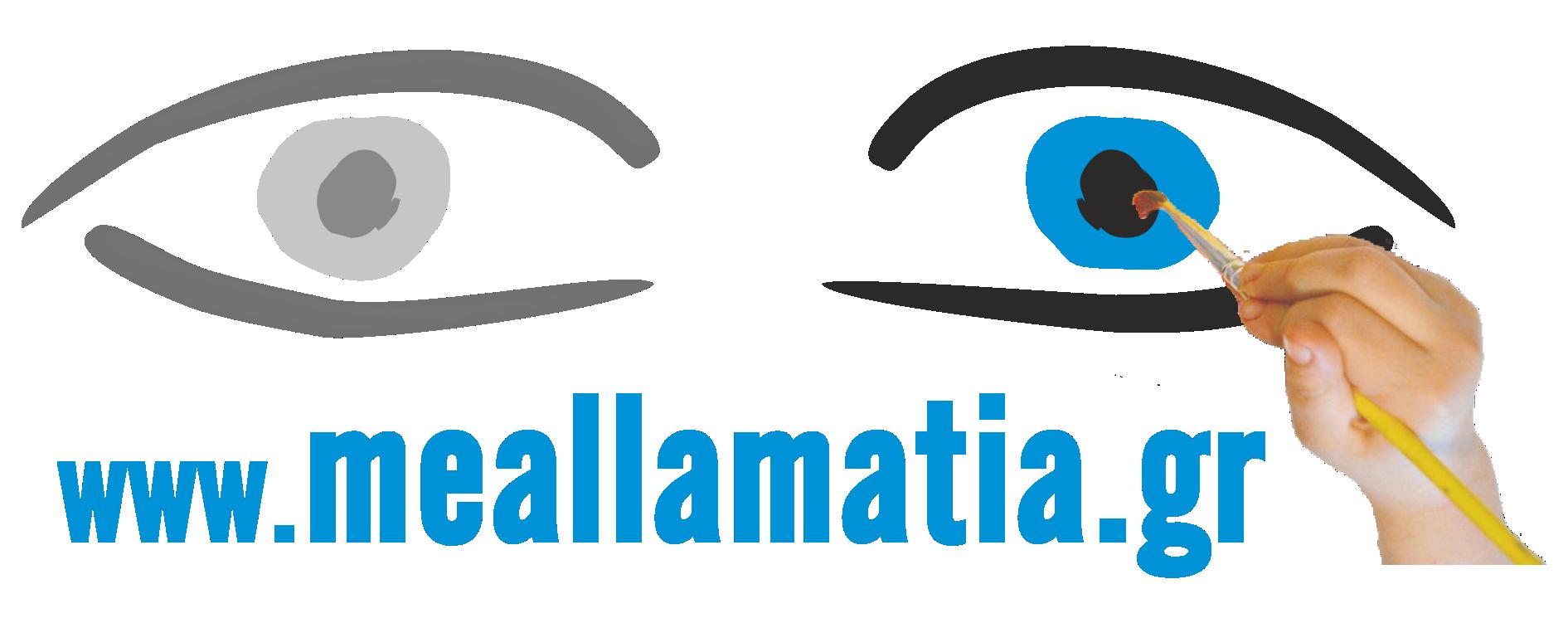 Λογότυπο της οργάνωσης Με άλλα μάτια. Η εικόνα λειτουργεί επίσης και σαν σύνδεσμος