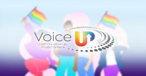 Εικόνα που απεικονίζει το λογότυπο του έργου και πίσω από αυτό υπάρχουν ΛΟΑΤΚΙ+ άτομα που κρατούν Rainbow σημαίες